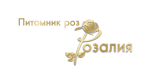 Питомник роз Розалия